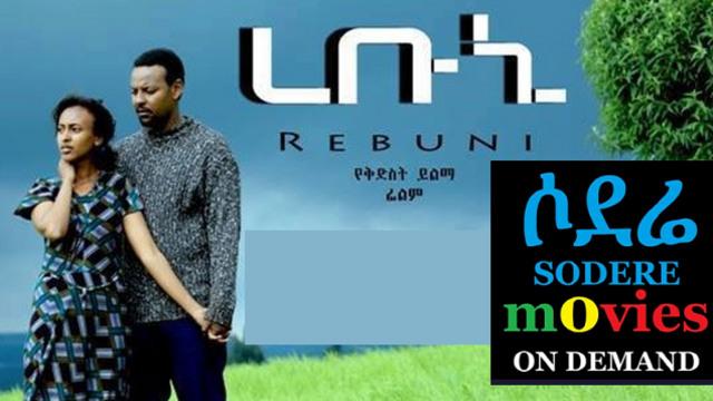 Rebuni Full Ethiopian movie